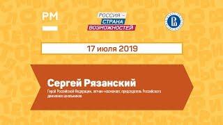 Диалог на равных с Сергеем Рязанским