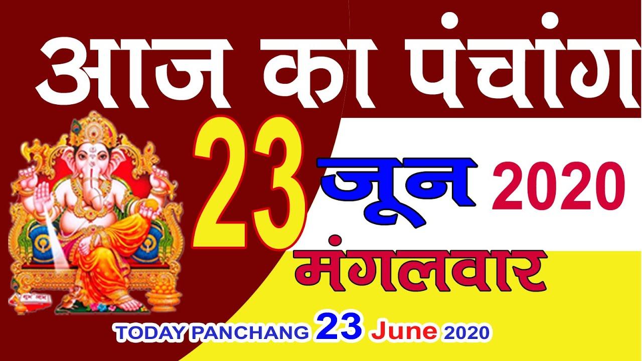 Aaj ka Panchang 23 June 2020 -पंचांग | आज का पंचांग | शुभ मुहूर्त, राहुकाल | Tuesday Panchang