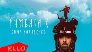Дима Коляденко - ТУМБАЛА Є / ПРЕМЬЕРА
