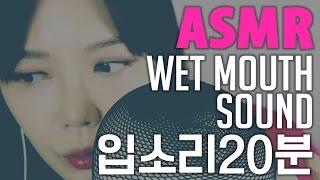 figcaption ASMR | 휙휙 이것은 입에서 나는 소리여 Intense Wet Mouth Sound /No Talking (Binaural)