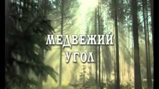 """Сериал """"Медвежий угол"""""""
