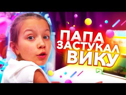 Папа ЗАСТУКАЛ Вику Челлендж с Родителями /// Вики Шоу