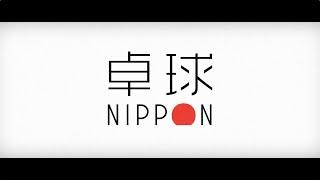 卓球日本代表オリジナル映像(MISIA「SUPER RAINBOW」)