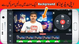How To Change Videos Background Using Mobile 2017