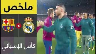 ملخص مباراة برشلونة وريال مدريد في ذهاب كأس السوبر الإسباني