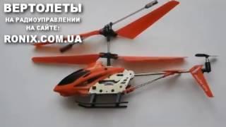 Вертолет на радиоуправлении Видео Обзор на RONIX SHOP(RONIX.com.ua На нашем сайте Вы всегда найдете Товары для спорта & Активного отдыха, Детские товары & Игрушки по..., 2017-01-28T10:47:26.000Z)