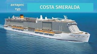 Обзор нового лайнера Costa Smeralda круизной компании Costa Cruises от Антарес Тур