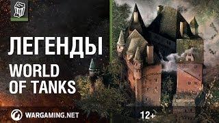 Легенды World of Tanks