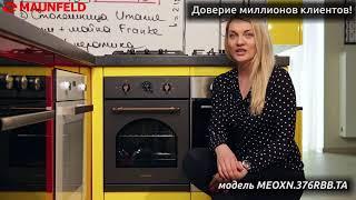 духовой шкаф MAUNFELD MEOXS 436R