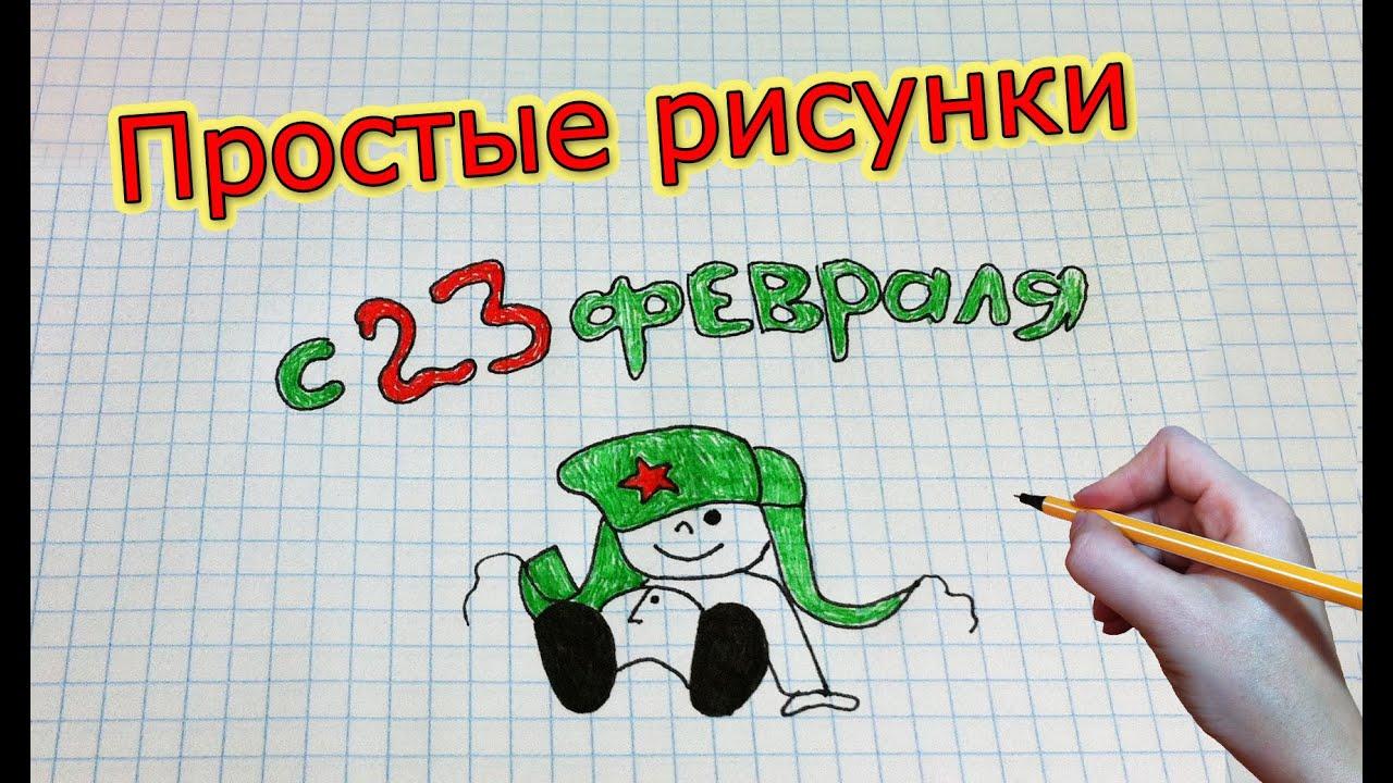 рисунки и картинки на 23 февраля