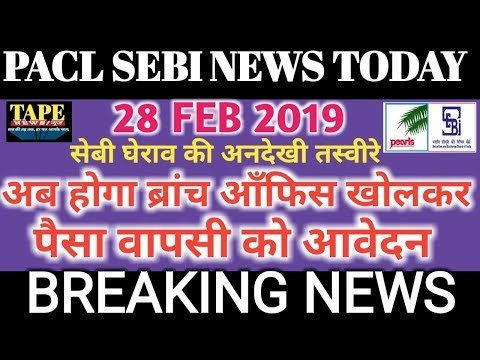 Pacl india ltd latest news || branch office khulkar hoga pai