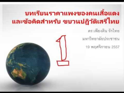 ดร.เพียงดิน รักไทย 2014-11-19 ตอน บทเรียนรา�...