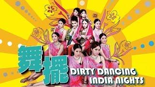 這群人tgop 舞擺 dirty dancing by 超瞎電影翻譯3 shake your body india night