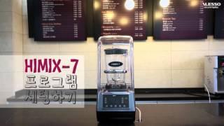 [코리아알레소] 한국 블렌더 하이믹스7 (Himix-7…