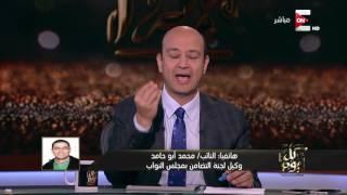 كل يوم - خالد يوسف لـ محمد أبو حامد: انت بتدافع عن الحكومة أكثر من الحكومة نفسها