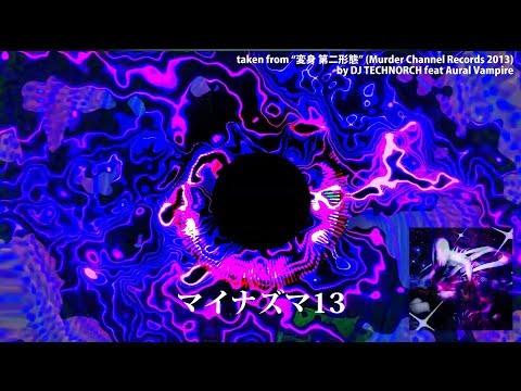 [#029] DJ TECHNORCH feat Aural Vampire / マイナズマ13 (Radio Edit)