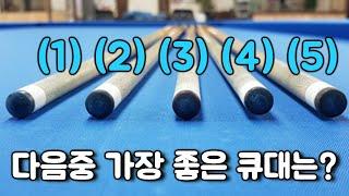 이중에 가장 좋은 큐는? 큐고르기 비법 공개!!