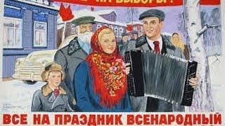 США 4166: Все на Выборы!!! О нерушимом блоке коммунистов и беспартийных, празднике и осетрине