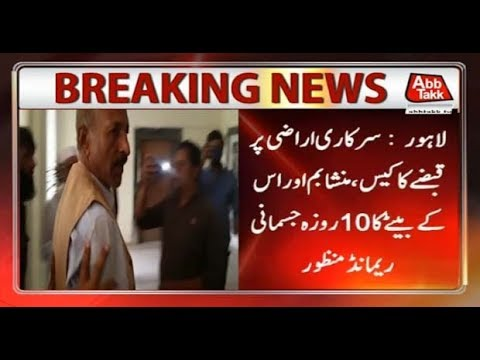 Ten Days Physical Remand of Mansha Bomb, Son Approved