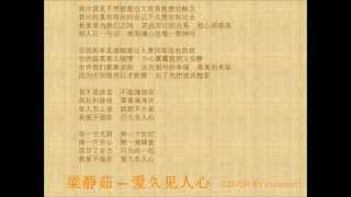 Fish Leong 梁静茹- 爱久见人心 ai jiu jian ren xin (Cover)