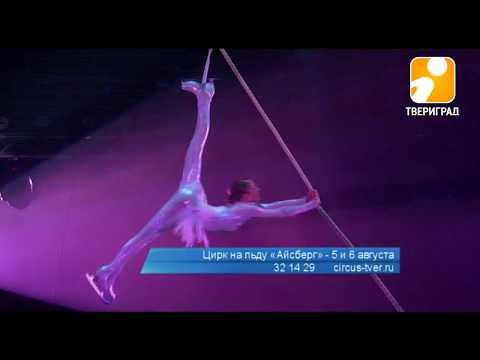 Афиша: премьера цирка на льду «Айсберг»