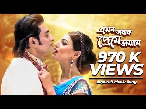 Emon Obak Preme Bhashale | Most Welcome 2 (2014) | Movie Song | Ananta Jalil, Afiea Nusrat Barsha