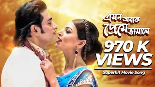 Emon Obak Preme Bhashale | Most Welcome 2 (2014) | Movie Song | Ananta Jalil | Afiea Nusrat Barsha