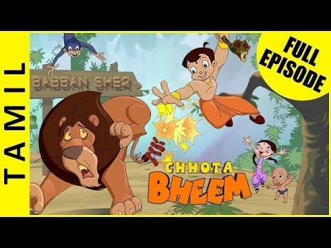 Babban Sher | Chhota Bheem Full Episodes in Tamil | Season 1 Episode 1B
