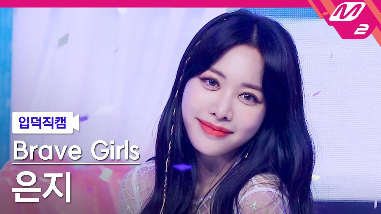 [입덕직캠] 브레이브걸스 은지 직캠 4K '치맛바람 (Chi Mat Ba Ram)' (Brave Girls EUNJI FanCam) | @MCOUNTDOWN_2021.6.17