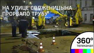 В центре Москвы прорвало трубу с кипятком