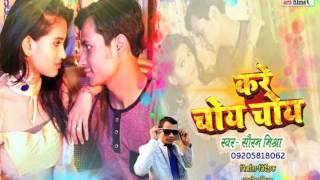 मारे रात भर मजा करे चोय चोय || Palang Kare Choy Choy Hot Song 2017 || Saurabh Mishra