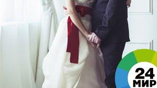 Магия восьмерки: в Москве проходят массовые свадьбы - МИР 24