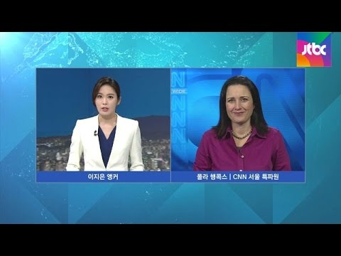CNN 특파원 연결 외신 탄핵 파장, 세계질서에도 영향
