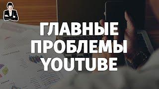 Проблемы на YouTube. Как сегодня раскрутить канал. Продвижение и заработок на YouTube под вопросом?