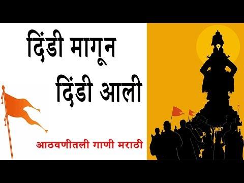 Dindi Magun Dindi ali Valvanti Bhetabhet Zali | Aathavanitli Marathi Gani