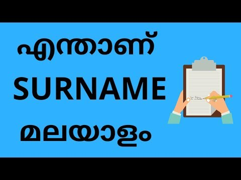 What is Surname