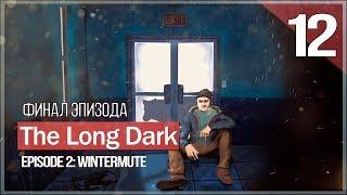 Самая жестокая схватка! Финал 2 эпизода ● The Long Dark: Wintermute Episode 2 #12