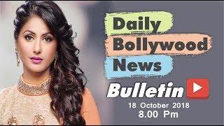 News Bollywood | Bollywood Celebrity Gossip | Hina Khan | 18 October 2018 | 8:00 PM Video