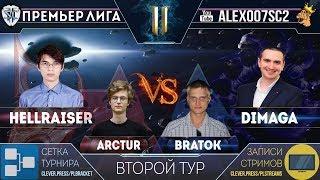Премьер-Лига, Тур 2: Arctur - BratOK, HellraiseR - DIMAGA | Лучшие игроки в StarCraft II