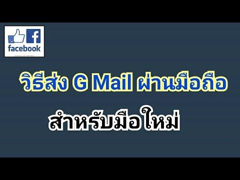 วิธีส่งจีเมลล์ G Mail แนบไฟล์ รูปภาพ บนมือถือ สำหรับมือใหม่