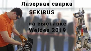 Ручная лазерная сварка SEK RUS на выставке Weldex 2019