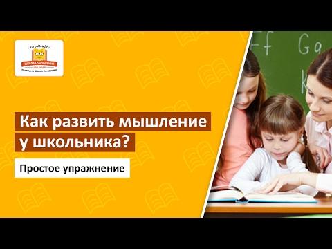 📖 Как развить мышление у школьника? Простое упражнение | Развите логики и мышление детей