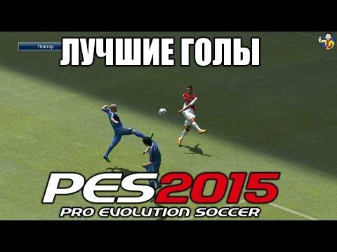 Лучшие голы в Pro Evolution Soccer 2015 | Best goals in Pro Evolution Soccer 2015