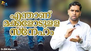എന്താണ്  മക്കളോടുള്ള  സ്നേഹം -Dr.BM Muhsin-family counseling malayalam-Happy life tv