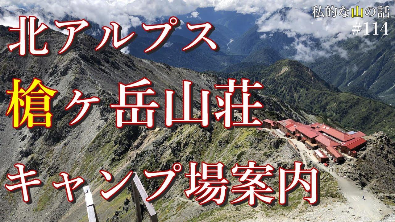 山荘 槍ヶ岳