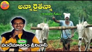 Anna raitu anna telugu flock song by vandamatram srinivas (   by dedicating to all the farmers  ).
