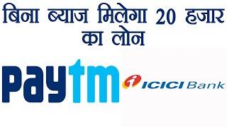 Paytm और ICICI bank में करार,  दे रहे हैं बिना कर्ज के 20 हजार रूपये तक का लोन | वनइंडिया हिंदी
