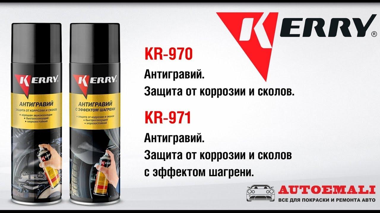 KERRY Антигравий