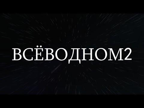 ВСЕВОДНОМ2 (РАНДОМ ПОЛНЕЙШИЙ)