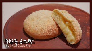 [홈베이킹]  치대지 않아도 성공하는 무반죽 치즈빵 만…